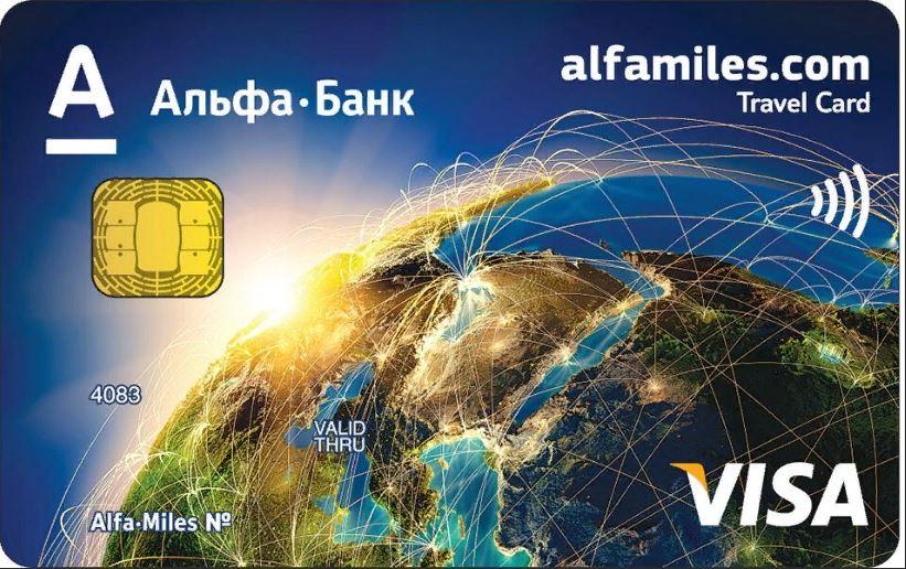 Кредитная карта Alfa-Miles